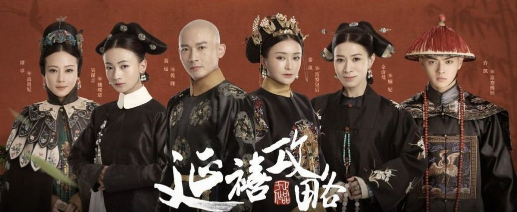 Story of Yanxi Palace Review 2018 TV-Show Series Cast Crew Online